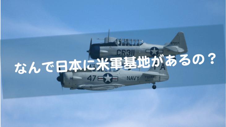 在日米軍基地の本当の目的