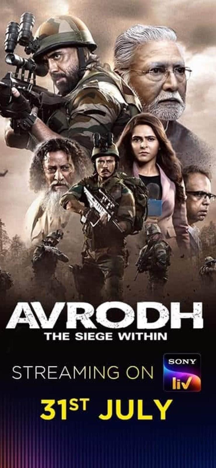 AVRODH Poster for Mobile