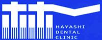 林歯科医院
