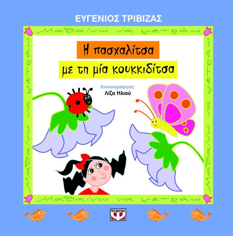 https://i2.wp.com/hdcovers.psichogios.gr/GR/9786180101669.jpg