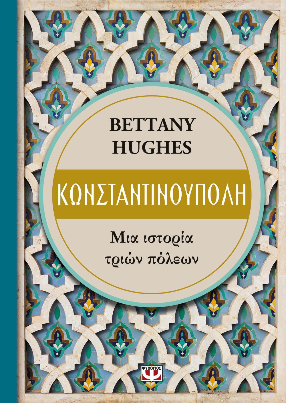 Αποτέλεσμα εικόνας για bettany hughes κωνσταντινούπολη μια ιστορία τριών πόλεων