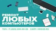 «Настройка и ремонт компьютеров Владивосток»