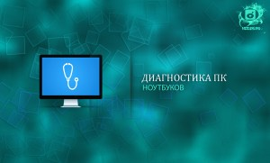 Диагностика ПК и Ноутбука г. Владивосток