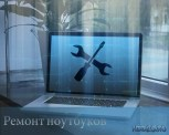 Ремонт ноутбуков на дому и в офсе Владивосток 2