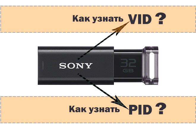 Comment connaître le VID et le PID d'un lecteur flash