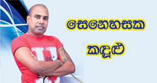 Senehasaka kandulu Music ajith Muthukumarana