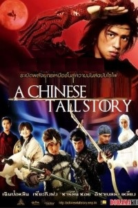 A Chinese Tall Story Full Movie Download