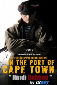 In the Port of Cape Town Full Movie Download in Hindi Dubbed
