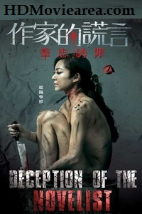 Deception of the Novelist Full Movie Download