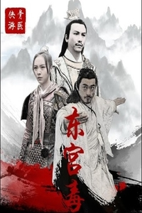 Download The Poison at the East Palace Full Movie Hindi 720p