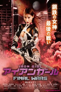 Download Iron Girl Final Wars Full Movie Hindi 720p