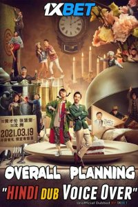 Download Overall Planning Full Movie Hindi 720p