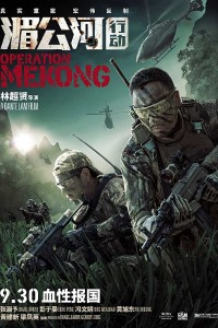 Operation Mekong Download in Hindi