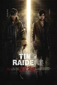 Download Time Raiders (2016) Full Movie Dual Audio 720p HD