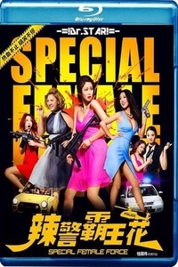Download Special Female Force Full Movie Hindi 480p