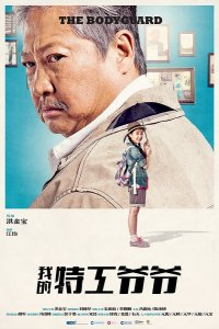 Download My Beloved Bodyguard Full Movie Hindi 720p