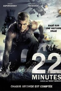 Download 22 Minuty Full Movie Hindi 720p