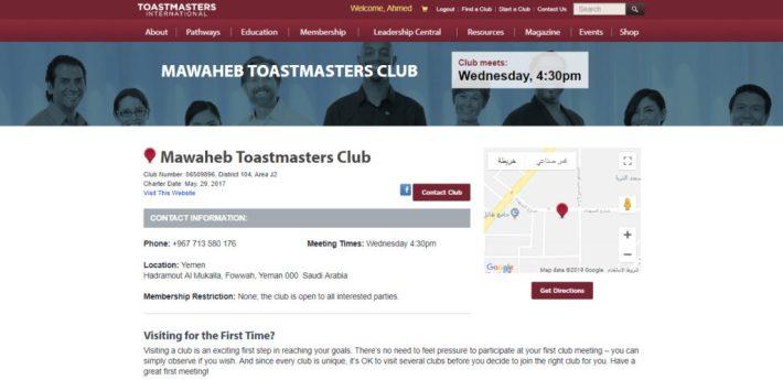 صفحة نادي توست ماسترز مواهب على موقع المنظمة العالمية للتوست ماسترز