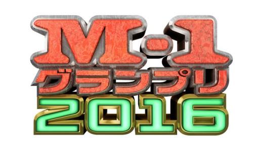 M1グランプリ2016決勝出場者や敗者復活組は誰?出場順やネタ紹介!