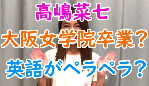 高嶋菜七(東京パフォーマンスドール)の高校は大阪女学院?あーりんとの関係や英語が凄い!