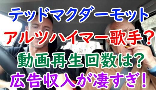 テッドマクダーモット(YouTube)アルツハイマー歌手(80)の動画再生回数や広告収入が凄すぎ!