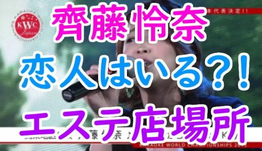 齊藤伶奈(イレイナ)カラオケ日本代表の出身大学や彼氏は?エステ店の場所はどこ?