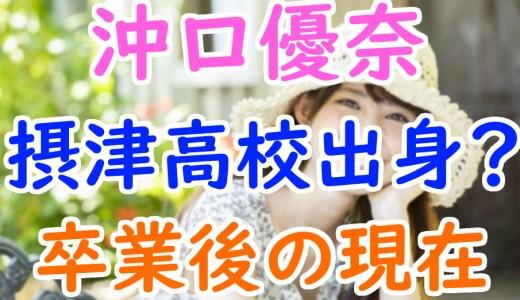 沖口優奈(マジパン)彼氏や出身は摂津高校?誕生日やアイドリング卒業後の現在は?