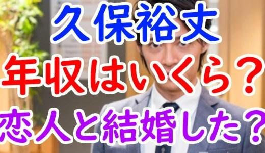 久保裕丈(バチェラー)出身大学や年収は?彼女の蒼川愛と現在は結婚してる?