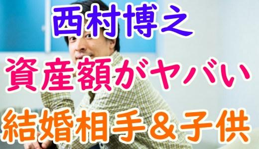 西村博之【ひろゆき】結婚相手の植木由佳や子供を調査!資産や自宅での生活レベルがやばい!