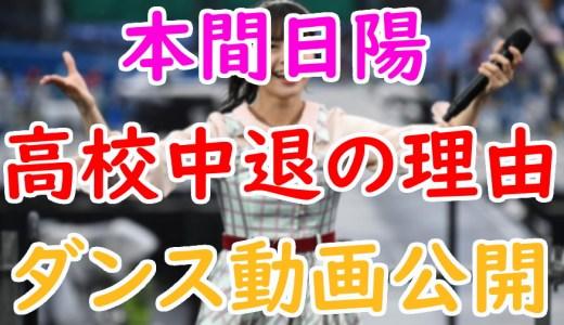 本間日陽(NGT48)出身中学や高校中退の理由は?バレエ仕込みのダンス動画が凄い!