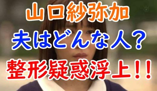 山口紗弥加の結婚した旦那は誰?若い頃と顔やホクロの位置が違うのは整形?