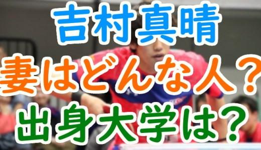 吉村真晴(卓球)結婚した妻や元彼女が石川佳純ってマジ?ハーフでイケメンの出身大学は?