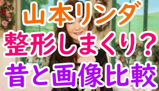 山本リンダの目や顔が整形でヤバいのは宗教のせい?若い頃と現在の画像比較も
