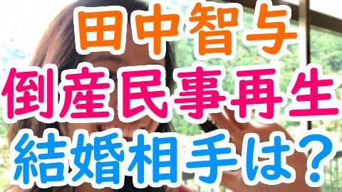 田中智与(若女将)天城荘倒産で民事再生?出身大学や結婚相手も調査!