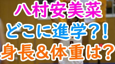 八村安美菜(バスケ)高校の進路や中学はどこ?ハーフだけど身長や体重は?