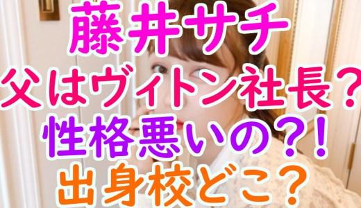 藤井サチの実家が金持ちで父親はヴィトンの社長ってマジ?出身高校や性格も調査