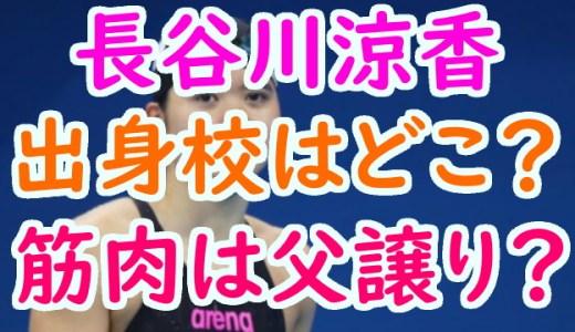 長谷川涼香(水泳)高校や出身中学はどこ?かわいさや筋肉は父親ゆずり!?