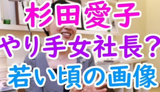 杉田愛子の今現在の職業は女社長?若い時の画像や結婚についても!