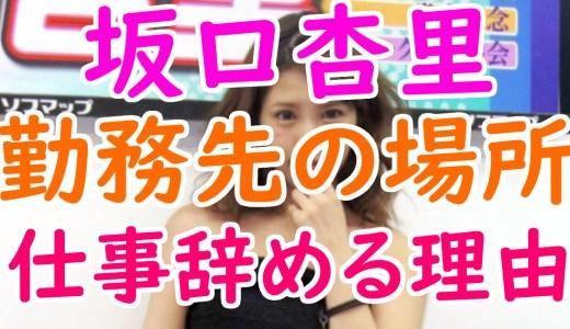坂口杏里が勤務する渋谷のキャバクラ店名や場所は?六本木ラウンジを辞めた理由がヤバい!