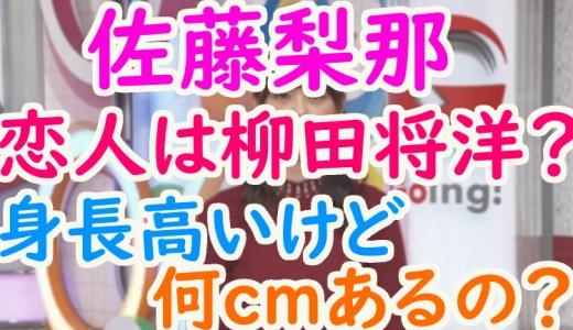 佐藤梨那アナは慶応大学バレー部出身だけど身長や高校は?彼氏は柳田将洋?