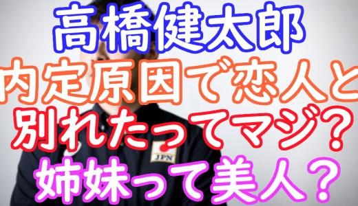高橋健太郎(バレー)東レ内定で高校時代の彼女と別れた?筋肉がヤバイが姉妹は美人?
