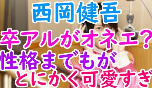 西岡健吾(マジックプリンス)高校の卒アルがオネエみたい?性別や性格が可愛すぎてキモイ?
