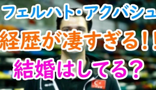 フェルハト・アクバシュ(バレー全日本女子コーチ)イケメンで経歴も凄いが彼女や結婚は?