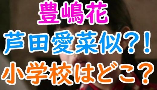 豊嶋花(子役)の現在が芦田愛菜に似てるか画像比較!小学校や両親の職業は?