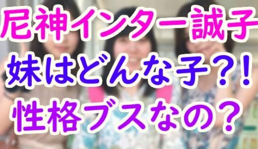 尼神インター誠子の双子の妹は性格もスッピンも可愛くないブス?母親も美人か写真を調べてみた