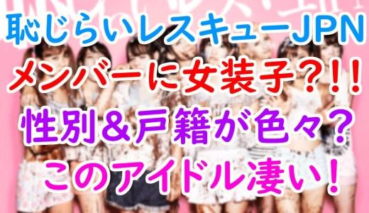 恥じらいレスキューJPNのメンバーに女装子?性別や国籍が多彩なアイドルが凄い!