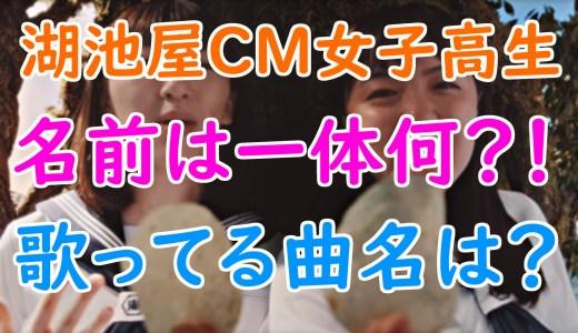 湖池屋(コイケヤ)CMの女子高生2人は誰?名前やハモって歌ってる曲名は?