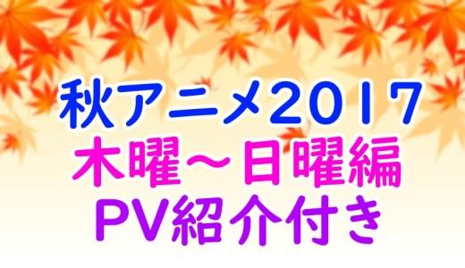 ②秋アニメ2017!あらすじや放送日時まとめ!【木曜~日曜】