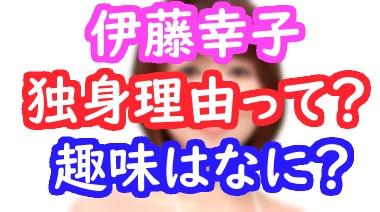 伊藤幸子アナウンサー(青森放送)結婚せず独身の理由がヤバい!趣味や出身大学はどこ?