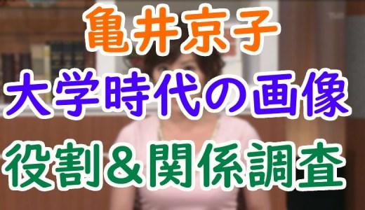 亀井京子アナとスーパーフリーでの役割や関係がヤバい!大学時代の画像や性格を調査